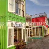 绵阳集装箱式建筑