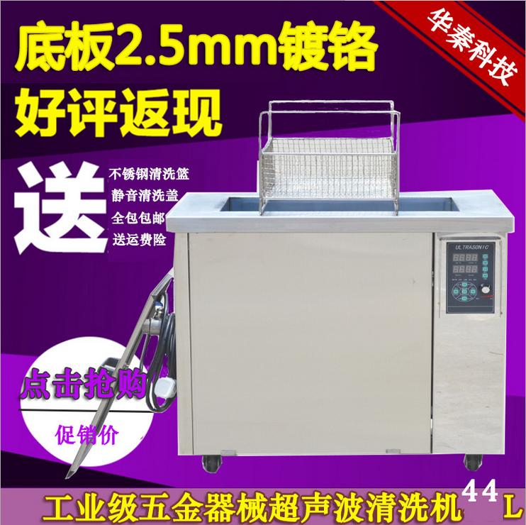 工业超声波清洗机44升容量汽车零配件发动机缸体清洗器800W可调