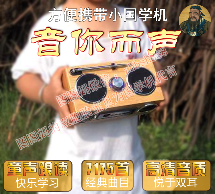 孔孟之道国学听读机K4-G早教故事机胎教音乐机