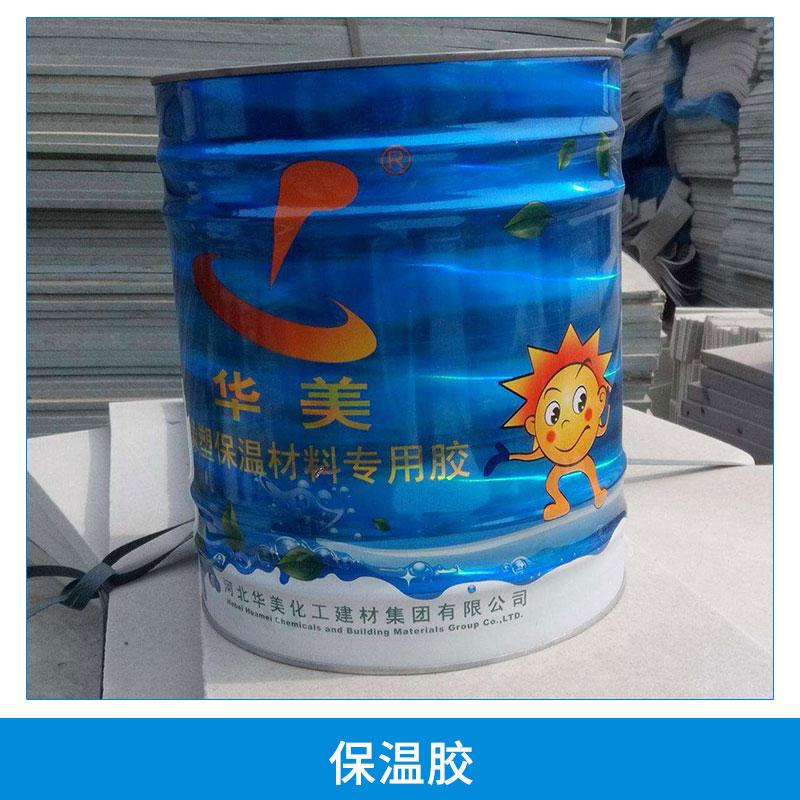 新型粘合剂保温胶橡塑海绵保温隔热材料用保温胶水批发