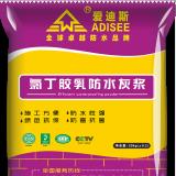 HC-19 氯丁胶乳防水灰浆