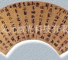 激光雕刻竹制产品  激光雕刻竹制产品扇子竹筒梳子木盒红酒箱图片