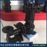 WQ、QW型无堵塞潜水排污泵液下立式污水泵自吸式排污泵