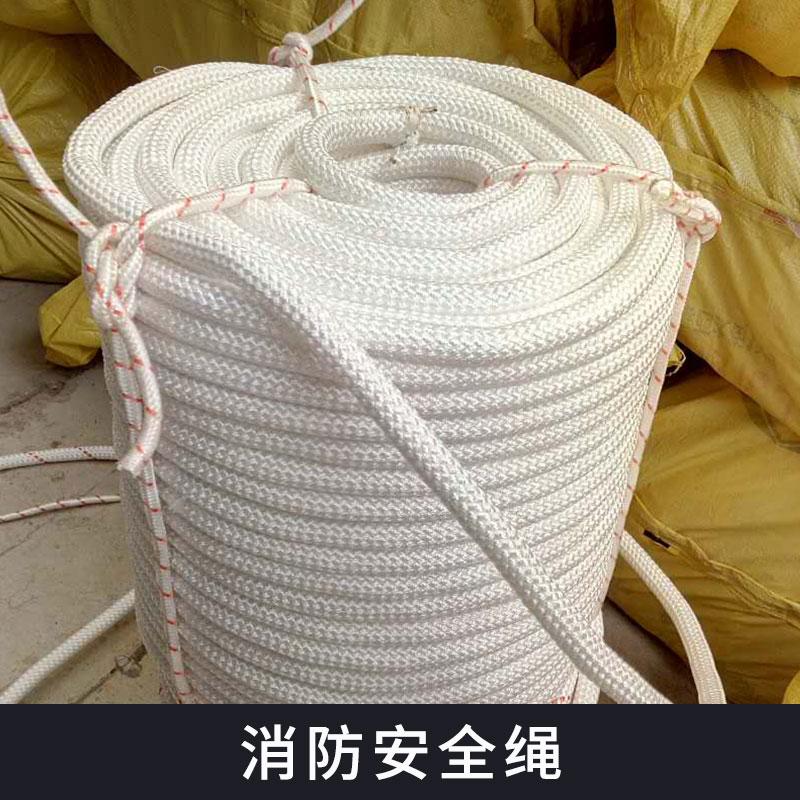 山东盛浩化纤绳网消防安全绳批发耐磨阻燃防火编织包芯安全绳保险绳