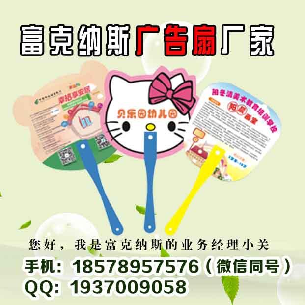 广西桂林广告扇定做|广告扇子厂家|做小扇子