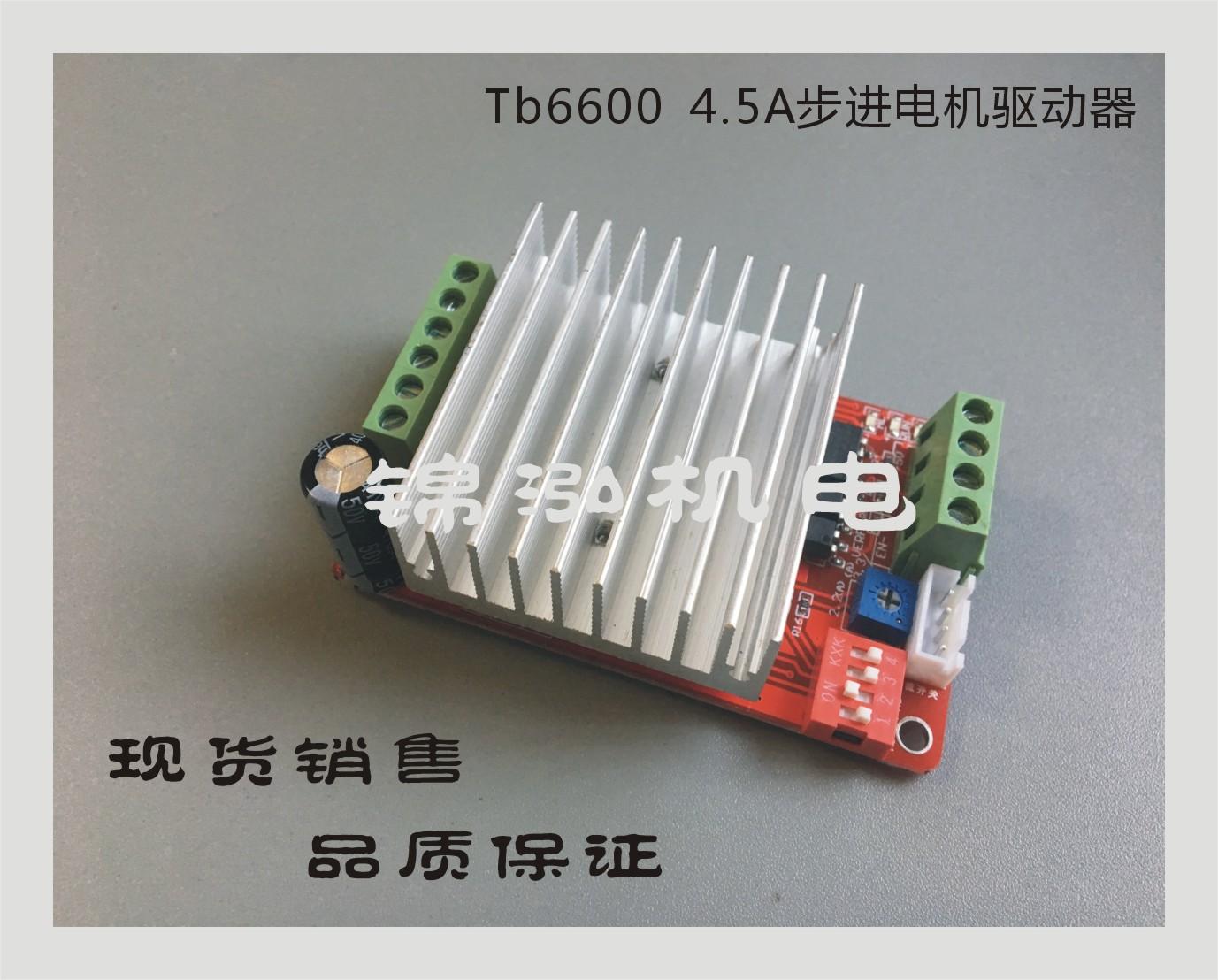 锦泓tb6600步进电机驱动模块