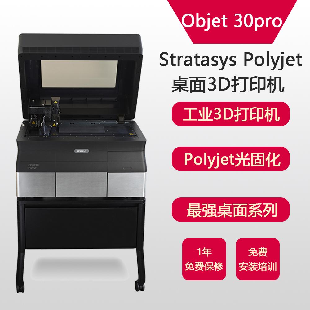 供应工业级3d打印机 专业手板模型打印 Objet30 pro
