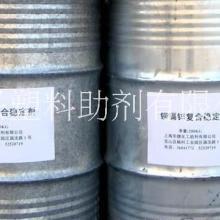 PVC钙锌粉 PVC钙锌粉生产商 PVC钙锌粉厂家