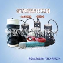 赢海YHCX系列-硫酸铜参比电极
