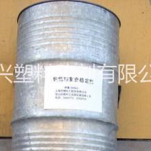 珠状PVC热稳定剂厂家  珠状PVC热稳定剂生产商