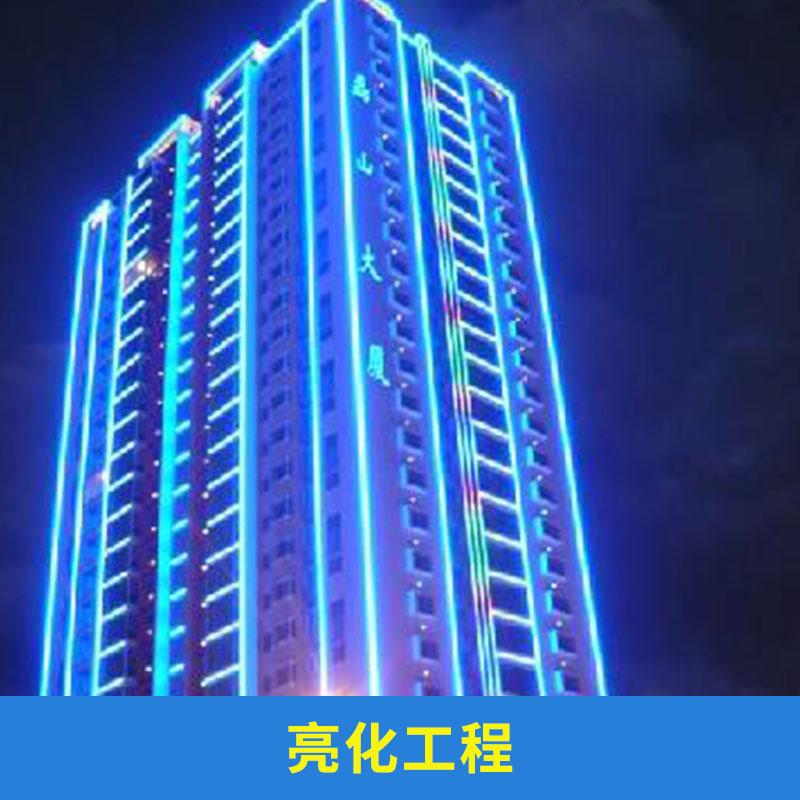 城市光彩亮化工程户外高楼楼体楼宇LED洗墙灯亮化工程设计