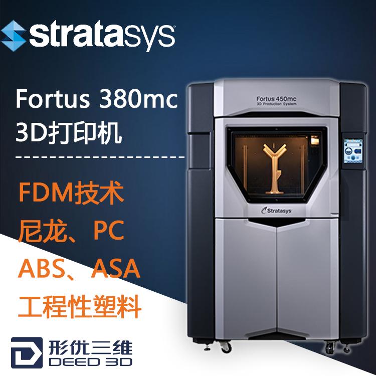 手板模型 3d打印机 工业级快速成型机 Fortus 380mc