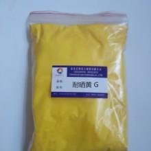 涂料色浆用1125耐晒黄G