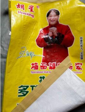 四川15kg石膏粉包装袋,石膏粉包装袋厂家,石膏粉包装袋供应商,石膏粉编织袋报价,石膏粉编织袋生产厂家