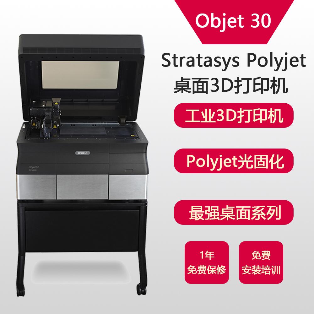 供应工业级3d打印机 专业手板模型成型 Objet30