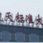楼顶大字图片