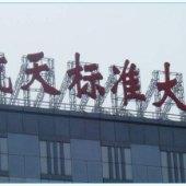 北京楼顶大字设计