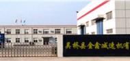 吴桥金鑫减速机有限责任公司