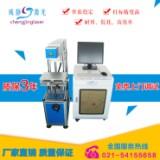 上海激光打标机CJCO2-30FCO2激光打标机非金属打标机