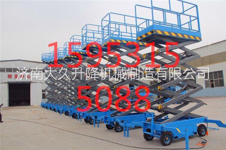 移动升降机价格、升降机厂家'固定剪叉式升降机液压升降平台