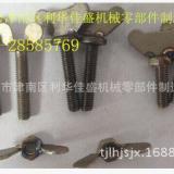 专业生产钛合金蝴蝶钛螺丝 国标钛合金蝴蝶钛螺丝非标蝴蝶钛螺丝