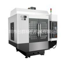 台群精机零件及产品加工中心T-V856东莞零件机加工中心T-V856