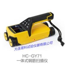 辽宁大连北京海创高科HC-GY61T,71一体式钢筋扫描仪代理商批发