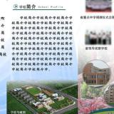 重庆学校宣传画册设计制作?重庆正耀展览展示公司