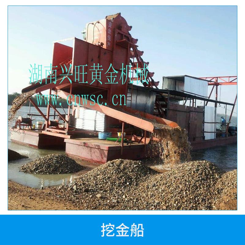 浏阳兴旺 选金机械 砂金机械 砂金选矿设备 小型淘金船 淘金设备
