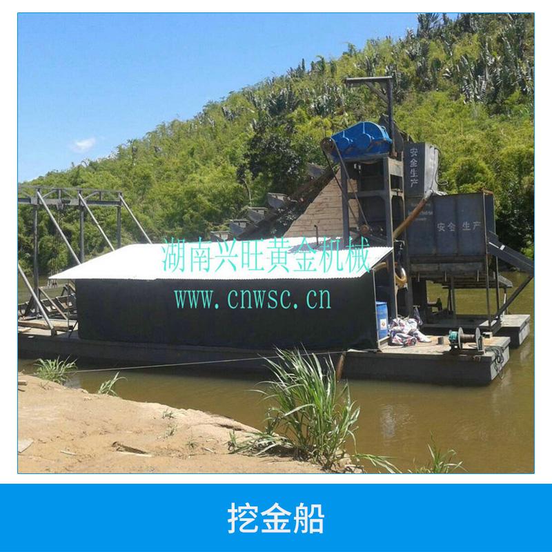 浏阳兴旺选金设备 吸金设备 选金船 淘金船价格 黄金提取设备
