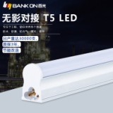 LED一体化厂家直销批发新款T5新款一体化经济灯管5W9W12W