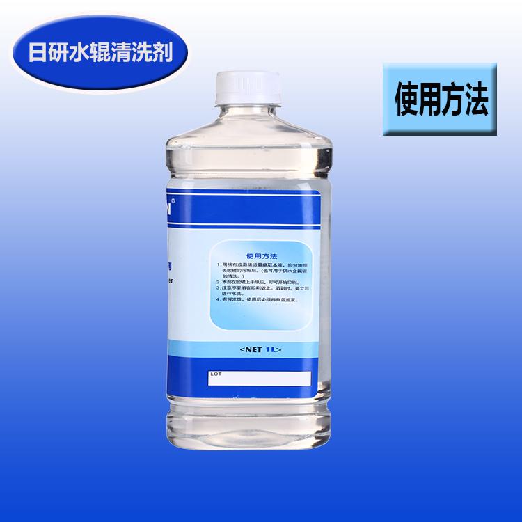 环保省成本润版液印刷耗材   日研水辊清洗剂