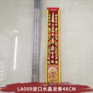 LA009进口水晶龙香48CM图片