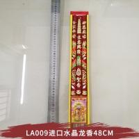 香厂直销越南进口香铁棒 LA009进口水晶龙香48CM