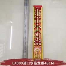 香厂直销越南进口香铁棒 LA009进口水晶龙香48CM批发