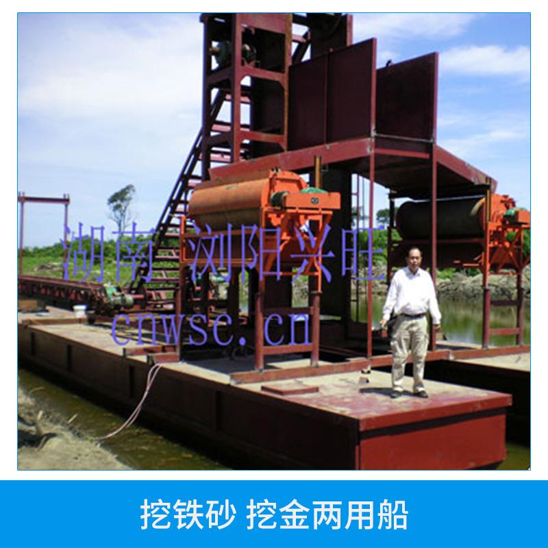 专业制造挖斗式 挖铁砂 挖金两用船设备 干选铁粉机械 干湿两用