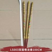 LS003双面卷龙香100CM