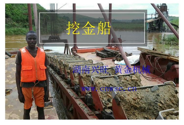 湖南浏阳采金船 新型淘金设备 挖金船 洗金船 淘金船