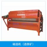 供应优质干式 磁选机(选铁矿)石英砂 除铁 选铁 铁砂船,浏阳