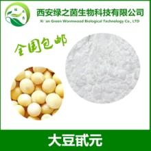 大豆甙元98%天然大豆提取物大豆皂甙天然化妆原料现货直销大豆甙元,大豆提取物批发