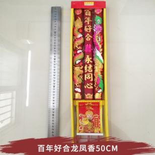 百年好合龙凤香50CM图片