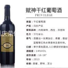 法国原瓶进口干红葡萄酒赋神法定AOC酒庄直供西南产区批发
