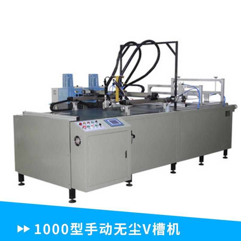 厂家直销 1000型手动无尘V槽机 高效率