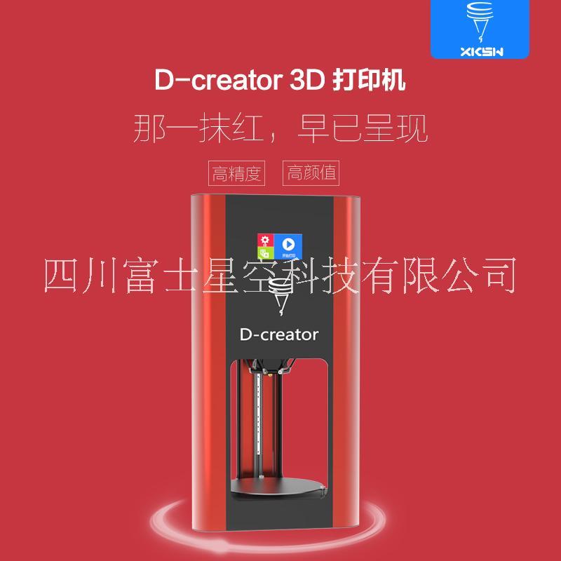 D-creator3d打印机
