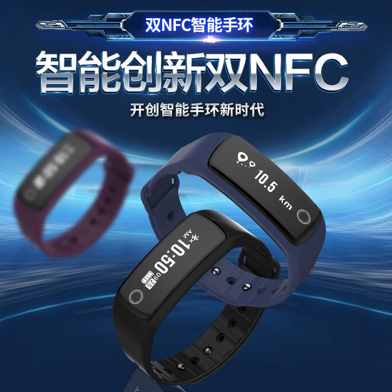 翔铭达HB06双NFC会员卡企业一卡通VIP卡小额支付心率血压智 智能手环