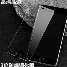 苹果非全屏钢化膜 苹果钢化膜 苹果手机前后膜 防指纹钢化膜