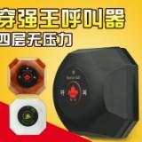 呼叫器 茶楼专用呼叫器 如需服务轻松一按 茶楼呼叫器 服务呼叫器