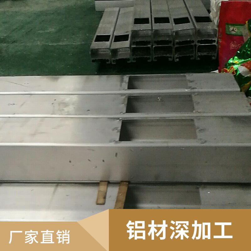 铝合金异型材 工业挤压铝型材 多类铝合金表面处理 铝材深加工出售