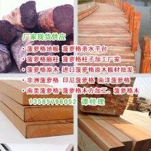 菠萝格原木、菠萝格原木价格、菠萝格原木板材、菠萝格原木加工厂批发
