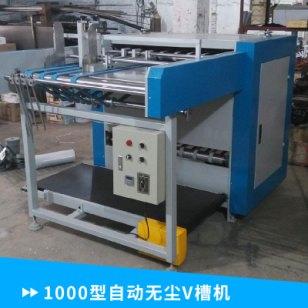 1000型自动无尘V槽机图片